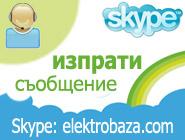 Нашият скайп